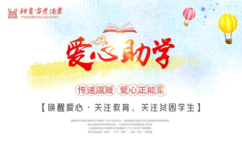 贵州裕贡爱心助学计划在行动
