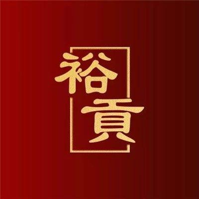 裕贡国际酒业有限公司致电