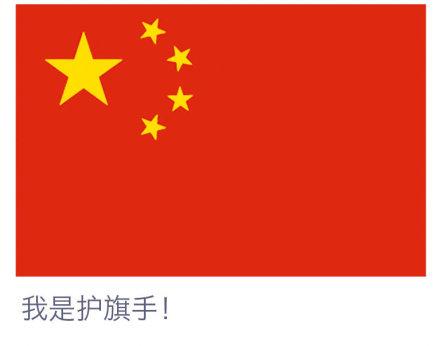 五星红旗有14亿护旗手!裕贡国际酒业永不下岗!