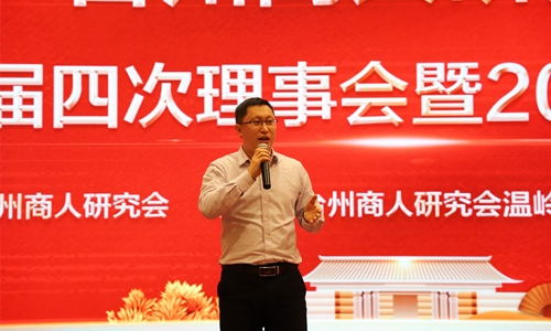 罗宇代表裕贡国际酒业出席台州商人研究会2019年年会