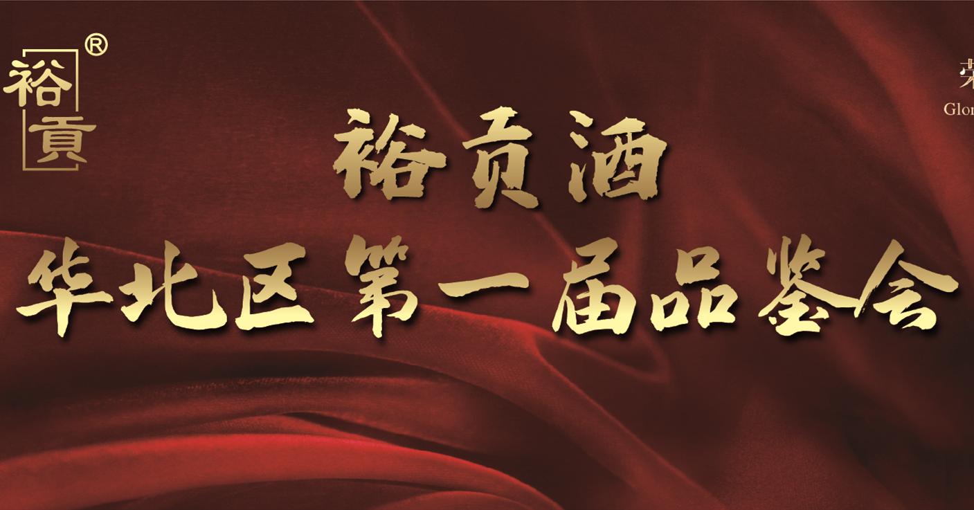 裕貢酒華北區第一屆品鑒會成功舉辦
